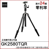 【德寶光學】Gitzo GK2580TQR 2號四節 頂級碳纖維腳架 腳架雲台套組 總代理公司貨 分期零利率