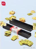 展藝u形餅干模具 曲奇餅干法棍面包整形器 烘焙吐司模具工具家用 【帝一3C旗艦】