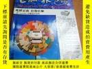 二手書博民逛書店罕見電腦報1996合訂本(上冊)Y11134 出版1996