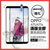【全膠滿版】OPPO AX7 R17/R17 Pro A75 A75S Reno 玻璃貼【D30】防摔專門 全滿版 9H鋼化 保護貼