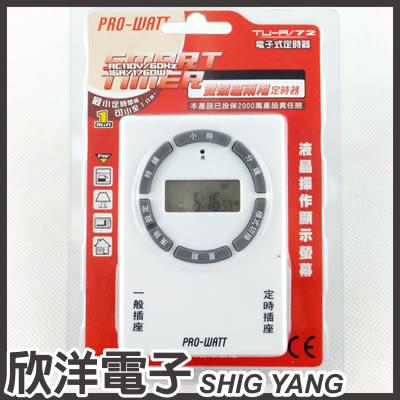 PRO-WATT 電子式定時器 雙插座兩用 (TU-A72)