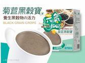 台東原生應用植物園 菊苣黑穀寶 30gx12包/盒 限時特惠