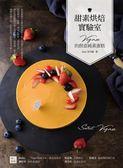 甜素烘焙實驗室:Vegan的創意純素蛋糕