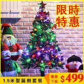 耶誕節裝飾品150cm聖誕樹套餐1.5米 聖誕樹