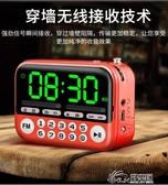 收音機 新款便攜式老年唱戲機插卡充電mp3外放音樂播放器音響
