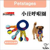 :貓點點寵舖:Petstages〔146,小丑呼啦圈〕250元