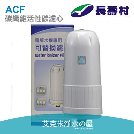 長壽村、金狐、天康電解水機專用本體濾心(適用:OA-1000 / OA-832 / PA-624)
