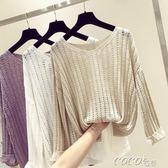 長袖針織上衣 早秋裝新款韓版鏤空針織衫女長袖寬鬆chic薄款罩衫打底衫上衣 coco衣巷