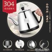 烧水壶 容聲自動上水壺電熱水壺家用泡茶具器抽水式電燒水壺自吸式電茶爐JD 倾城小铺