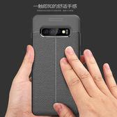 三星 Galaxy S10 Plus S10e 內散熱設計 全包邊皮紋手機殼 手機殼 質感軟殼 保護殼 防摔殼 S10+