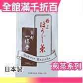 【小福部屋】【一保堂茶舗 極上青綠煎茶 200g】空運 日本製 綠茶 抹茶 飲品 零食【新品上架】