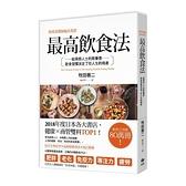 最高飲食法(2版)(經專業醫師臨床實證.給商務人士的教養書.飲食習慣決定了你人生的格差)