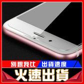 [24hr-快速出貨] 9H 弧邊鋼化膜 iphone 5/6/s/7/8p iphonex note4/5/6/7/8 s6/s7/s8 edge plus oppor7 r9 r11  保護貼