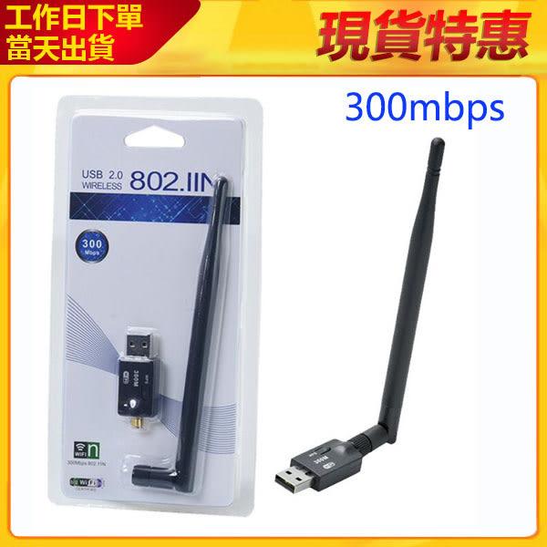 300M帶WPS鍵USB無線網卡現貨