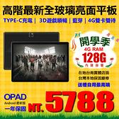 【5788元】台灣品牌10吋高階16核最新全玻璃4G電話上網128G容量OPAD視網膜平板電競3D遊戲台南可自取