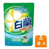 白蘭蘆薈親膚洗衣精補充包1.6kg(6入)/箱【康鄰超市】