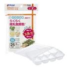Richell利其爾 - 第二代離乳食連裝盒 2入/包