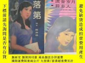 二手書博民逛書店流金歲月罕見異鄉人Y425 香港 亦舒 中國友誼出版公司