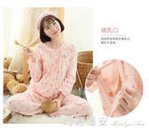 春夏季純棉產後產婦哺乳衣餵奶月子服套季薄款外出孕婦睡衣 瑪麗蓮安