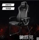電競椅 黑白調電競椅家用舒適久坐辦公椅座椅可躺升降椅子游戲椅電腦椅 MKS韓菲兒