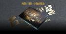 『高雄龐奇桌遊』台北大空襲 Raid on Taihoku 繁體中文版 ★正版桌上遊戲專賣店★