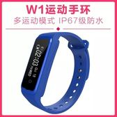 運動智能手環手錶睡眠監測微信計步器藍牙信息同步 【格林世家】