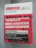 【書寶二手書T5/政治_GII】反動的修辭_赫緒曼