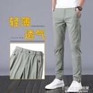 休閒長褲男士2020新款修身小腳冰絲薄款上班工作寬鬆緊男褲子夏季 1995生活雜貨