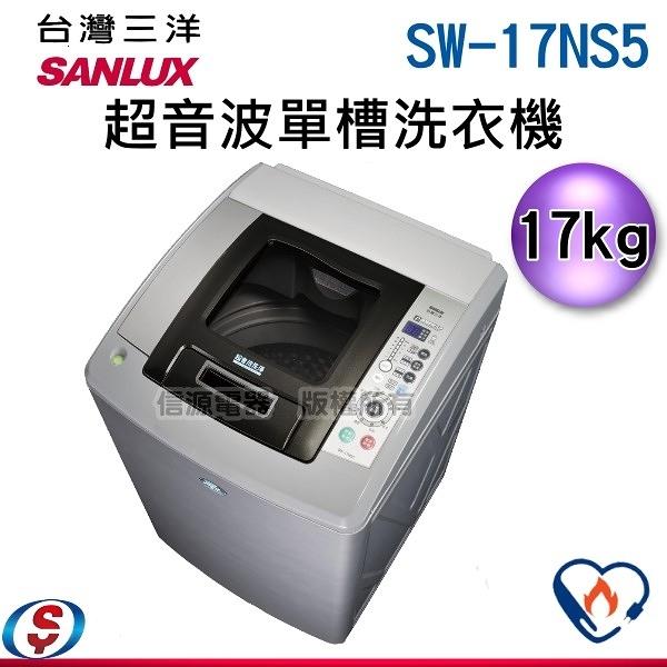 【信源】17公斤【SANLUX 台灣三洋 超音波單槽洗衣機】SW-17NS5 / SW17NS5