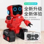 遙控編程智能語音對話機器人會走路唱歌講故事兒童玩具男孩  深藏blue