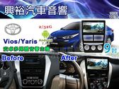 【專車專款】2018年豐田Vios/Yaris 專用9吋手動空調版 觸控螢幕安卓多媒體主機*無碟款