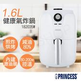 超下殺【荷蘭公主PRINCESS】1.6L健康氣炸鍋(白) 182035W
