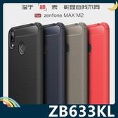 ASUS ZenFone Max M2 ZB633KL 戰神碳纖保護套 軟殼 金屬髮絲紋 防摔全包款 矽膠套 手機套 手機殼
