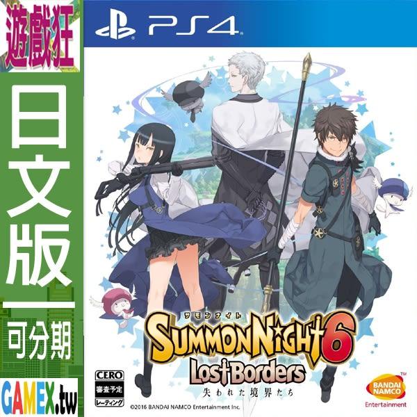 PS4 召喚夜響曲 6 消逝的境界(日文版)