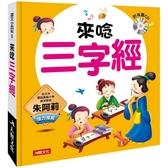 語文小百科:來唸三字經(附CD)