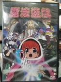 挖寶二手片-P17-350-正版DVD-動畫【魔法遊戲/3D版】-日語發音(直購價)