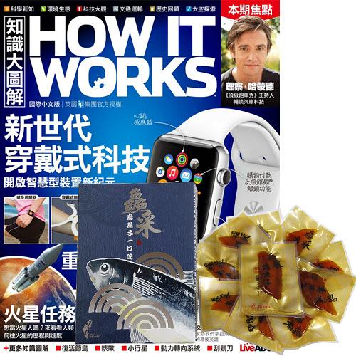 《How It Works知識大圖解》1年12期 + 鱻采頂級烏魚子一口吃(10片裝/2盒組)