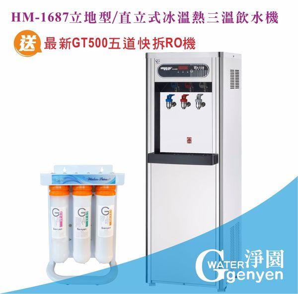 [淨園] HM1687立地型/直立式冰溫熱三溫飲水機(搭贈超值$9800新型五道快拆RO逆滲透純水機)
