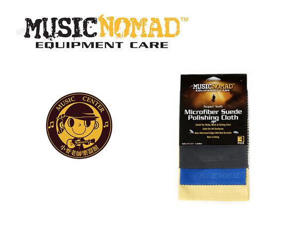 【小麥老師樂器館】 麂皮布  擦拭布 3件組 【T118】拭琴布 擦琴布 清潔 保養 Music Nomad MN203