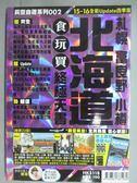 【書寶二手書T1/旅遊_KGU】北海道食玩買終極天書(2015-16年版)_黃煒琳