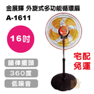 金展輝 16吋外旋式多功能循環扇 A-1611 16吋超廣角循環涼風扇