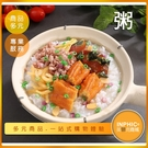 INPHIC-粥模型 海鮮粥 肉粥 燉粥 皮蛋瘦肉粥 -IMFA199104B