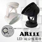 數位燈城 LED-Light-Link AR111 LED 12珠 15W LED碗公吸頂燈 商空燈具 居家 夜市必備燈款