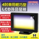 4吋LCD螢幕顯示器@桃保