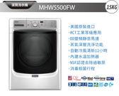 │Maytag美泰克│5公斤滾筒式洗衣機 MHW5500FW(含拆箱定位+舊機回收)