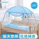 兒童床蚊帳寶寶蚊帳嬰兒蚊帳小孩bb蚊帳蒙古包罩有底帶支架可摺疊 滿天星
