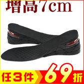 AIR-UP三層7cm隱形內增高氣墊防震減壓鞋墊PU雙層【AF02107】