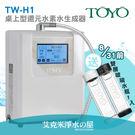 TOYO TW-H1 桌上型還元水素水生成器★富氫水、負氫水、電解水、鹼性水 ★氫分子含量可達500ppb