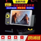 iPad吃雞神器和平精英王者榮耀實況足球輔助手機平板通用游戲手柄