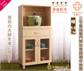 Sato 三堇單抽雙門開放食器棚收納櫃‧幅58cm